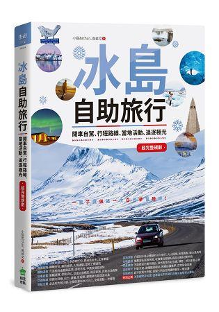 冰島自助旅行:開車自駕、行程路線、當地活動、追逐極光超完整規劃 0
