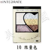 SHISEIDO 資生堂商品推薦資生堂 INTEGRATE 絕色魅癮 『 彩虹甜心眼影盒 』10號限量色