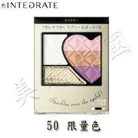 SHISEIDO 資生堂商品推薦資生堂 INTEGRATE 絕色魅癮 『 彩虹甜心眼影盒 』50號 限量色