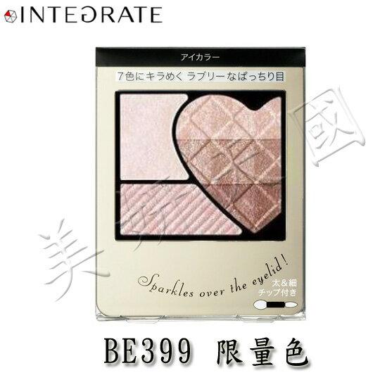 資生堂 INTEGRATE 絕色魅癮 『 彩虹甜心眼影盒 』BE399限量色