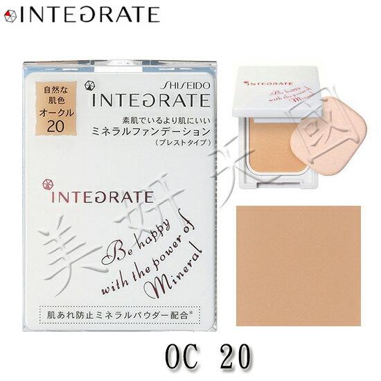 資生堂 INTEGRATE 絕色魅癮 『 容耀奇肌礦物粉餅』OC20