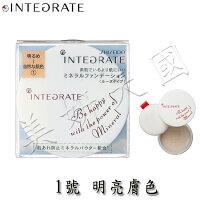 SHISEIDO 資生堂商品推薦資生堂 INTEGRATE 絕色魅癮 『 容耀奇肌礦物蜜粉 』1號 明亮膚色