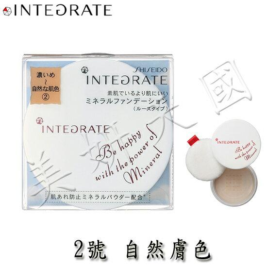 資生堂 INTEGRATE 絕色魅癮 『 容耀奇肌礦物蜜粉 』2號 自然膚色