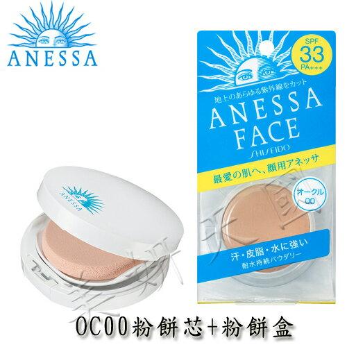 資生堂 ANESSA (安耐曬) 防水.防護.防汗兩用粉餅組OC00