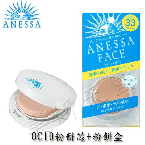 資生堂 ANESSA (安耐曬) 防水.防護.防汗兩用粉餅組OC10