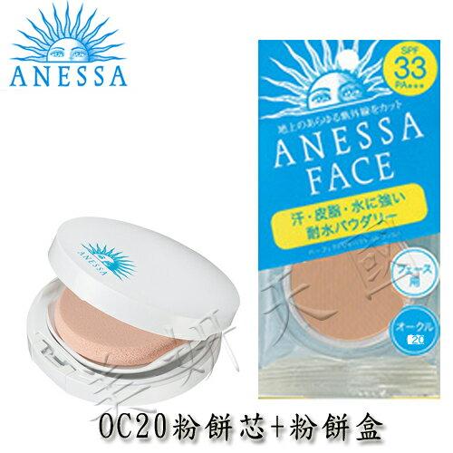 資生堂 ANESSA (安耐曬) 防水.防護.防汗兩用粉餅組OC20