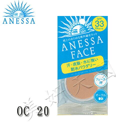 資生堂 ANESSA (安耐曬) 防水.防護.防汗兩用粉餅芯OC20