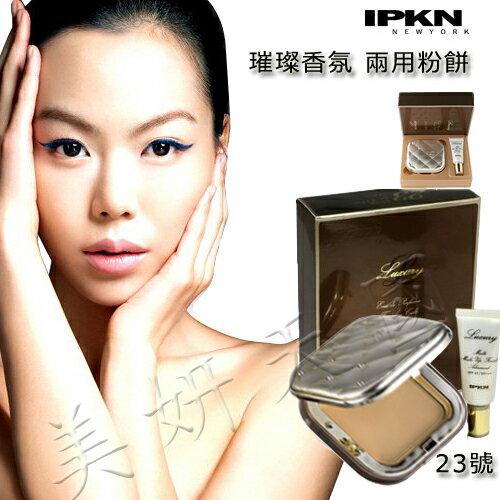 韓國原裝~IPKN『璀璨香氛兩用粉餅』精裝版-23號一般膚色