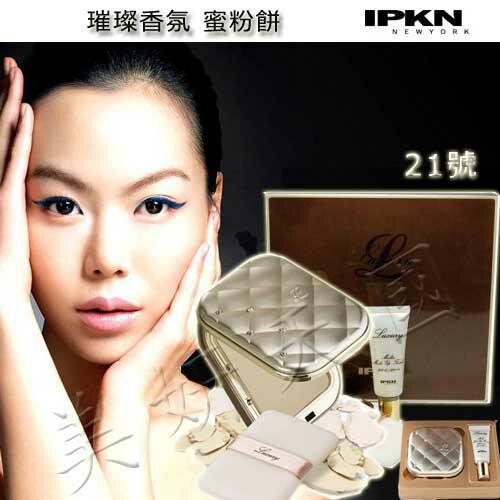 韓國原裝 ~ IPKN 『 璀璨香氛蜜粉餅 』精裝版 21號 自然膚色/現貨+預購
