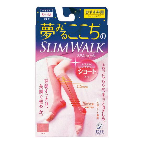 日本人氣 SLIMWALK【 半統型二段壓力睡眠專用機能美腿襪 S~M-size 】粉色 / 另有QTTO