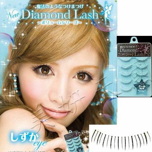 日本原裝 Diamond lash 假睫毛『 Cool eye ???(下睫毛) 51591 』 藍色款