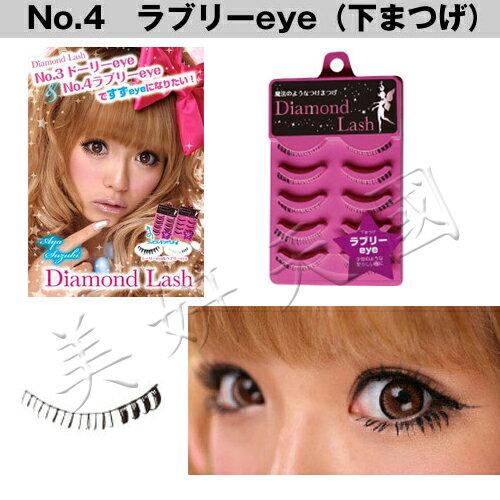 日本原裝 Diamond lash 1 假睫毛『 Lovely eye (下睫毛) - 55104 』 一盒五對 / 桃紅版