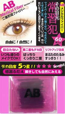 日本原裝 -AB Mezical Fiber 『 新一代無痕雙眼皮線 / 雙眼皮膠條』 60入 旧MEZAIK公司產品