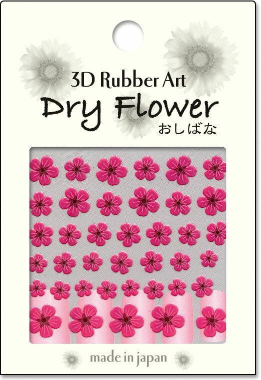 <br/><br/> 日本製/指甲貼紙 DF-2 『 3D Rubber Art Dry Flower 』 造型貼紙/手機造型貼紙<br/><br/>