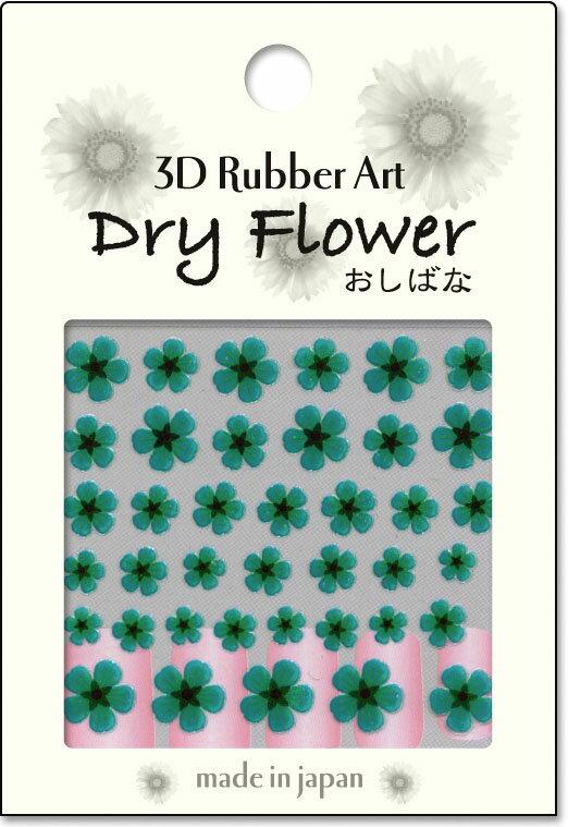 製  指甲貼紙 DF~3~ 3D Rubber Art Dry Flower ~ 貼紙