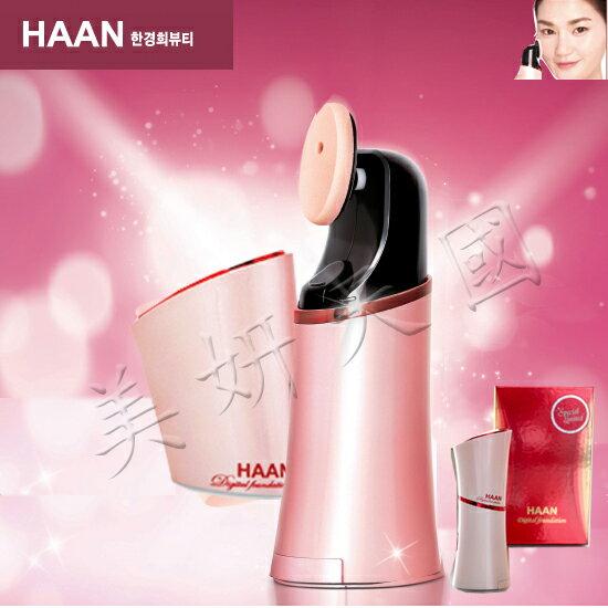 韓國原裝 ~ HAAN第2代-限量版 『 NEW震動粉底主機 』 / 另有IPKN電動