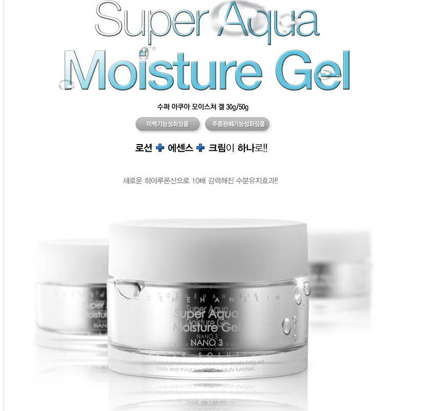 韓國原裝~HANSKIN 『 Super Aqua Moisture Gel 』 3合一水嫩保濕凝膠