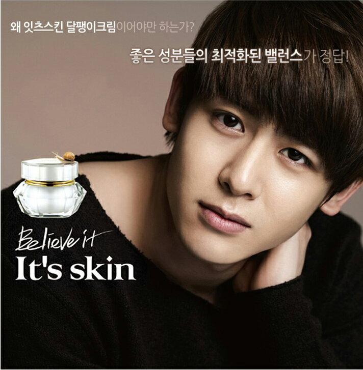 韓國原裝~It`s Skin『 頂級美肌蝸牛霜 』60ML / 韓國名星2PM代言