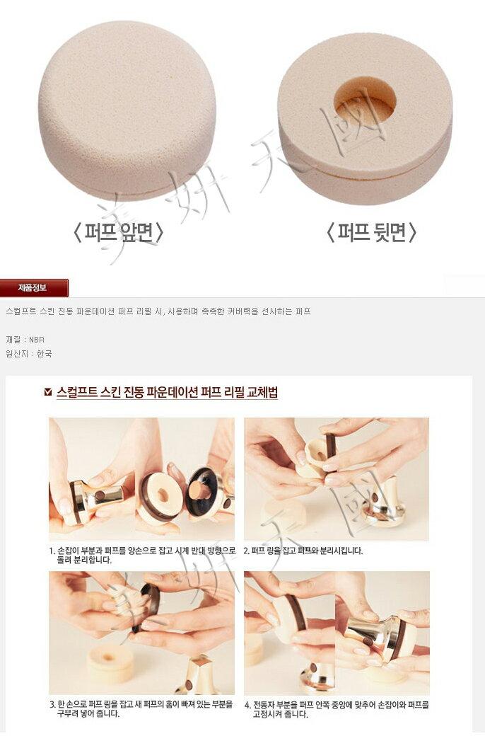 韓國原裝~It`s Skin『 震動粉底霜用替換粉撲 』1入 / 韓國名星2PM代言/預購中