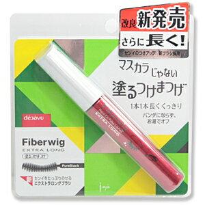 日本超人氣『 Dejavu Fiberwig 魔法纖翹睫毛膏』