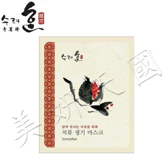 韓國原裝 LG 秀麗韓 『 紅石榴面膜』 另有代購-后.雪花秀.韓律產品