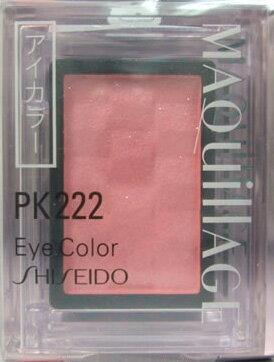 日本資生堂 Maquillage 心機 『 單色眼影』PK 222