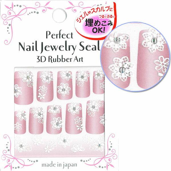 日本製  3D 指甲貼紙 / RJ-31『 3D Rubber Art Jewelry Seal 』造型貼紙/手機造型貼紙