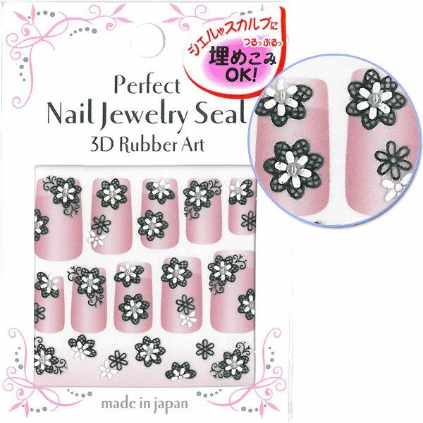 日本製  3D 指甲貼紙 / RJ-33『 3D Rubber Art Jewelry Seal 』造型貼紙/手機造型貼紙