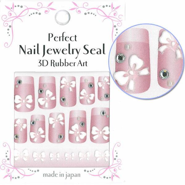 日本製  3D 指甲貼紙 / RJ-45『 3D Rubber Art Jewelry Seal 』造型貼紙/手機造型貼紙
