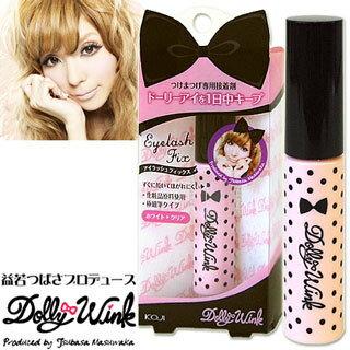 日本原裝 KOJI『 Dolly Wink 假睫毛專用接著劑 』