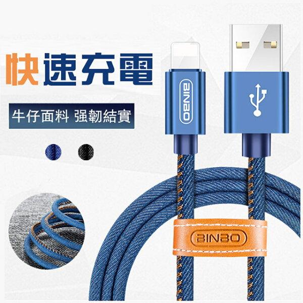 dido shop:iPhone專用Lightning接頭傳輸充電線(BI001)【預購】