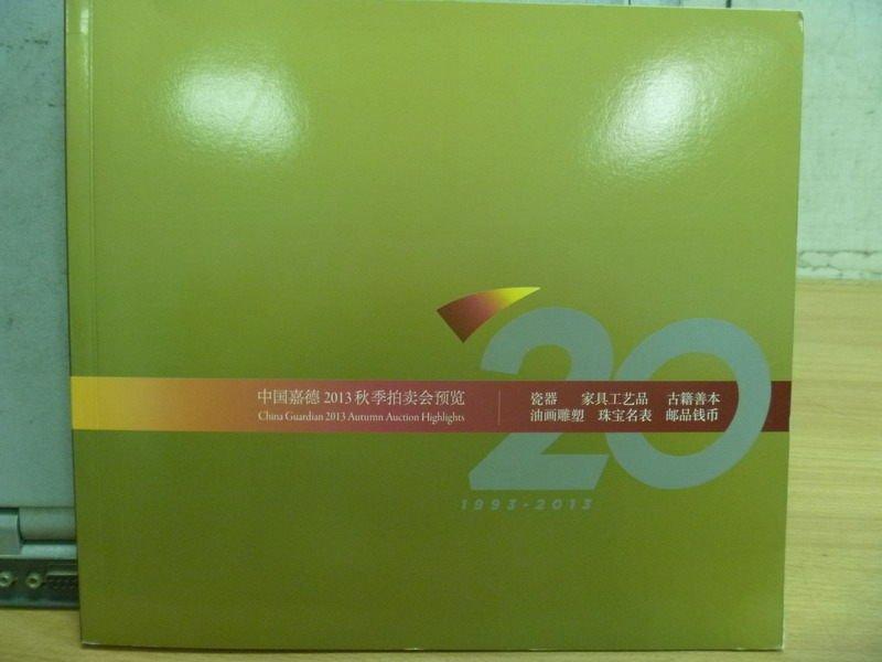 【書寶二手書T6/收藏_XGP】中國嘉德2013秋季拍賣會預覽_瓷器家具工藝品古籍善本等