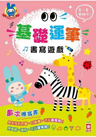 忍者兔學習樂園:基礎運筆書寫遊戲【多次擦寫書】