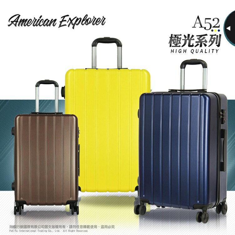特賣 American Explorer美國探險家 行李箱 旅行箱 輕量 29吋(4.18 kg) 硬殼 A52 極光系列 雙排輪 TSA鎖