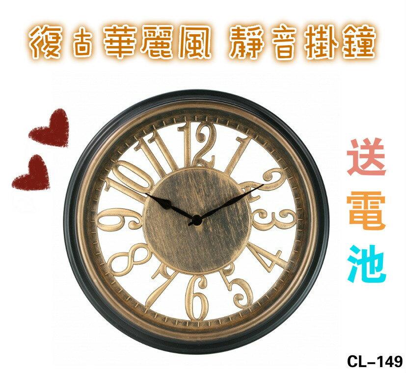 ❤含發票❤賣家送電池❤復古華麗風 靜音掛鐘❤時鐘 鬧鐘 掃描機芯 掛鐘 超靜音 CL~14