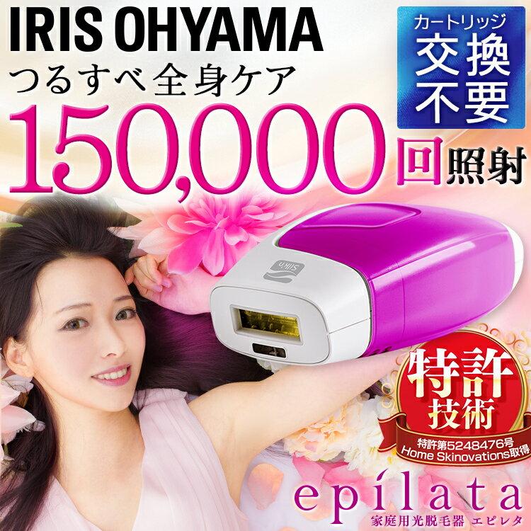 日本Iris Ohyama  /  樂天熱銷款入門款 光學 除毛機 脫毛機  / EP-0115-P。(14800)日本必買 日本樂天代購。滿額免運 1