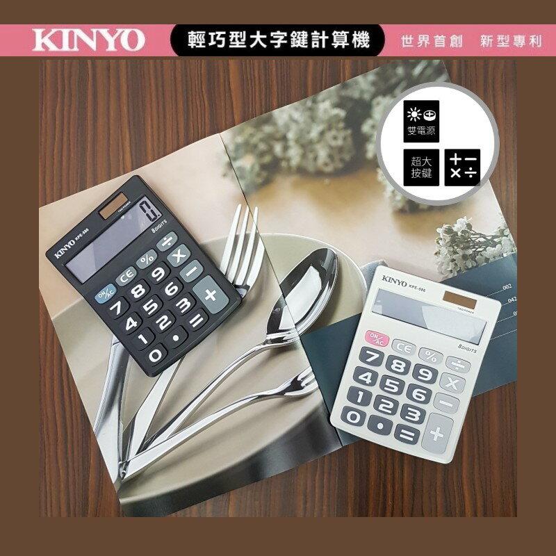 《大信百貨》KINYO KPE-586 大螢幕大字鍵計算機 8位元 會計 計算機