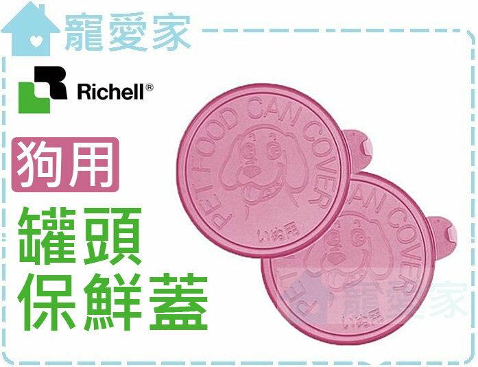 ☆寵愛家☆可超取☆日本 Richell 狗用罐頭保鮮蓋,2入
