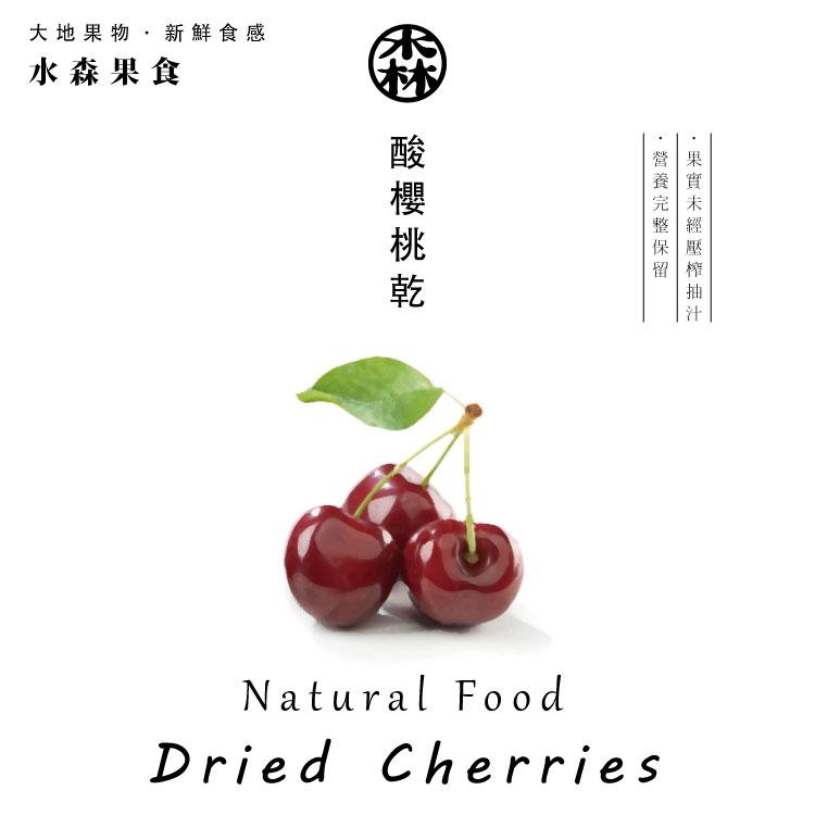 【水森果食】酸櫻桃乾 120g
