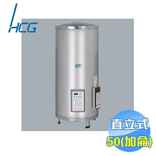 <br/><br/>  和成 HCG 落地式50加侖不鏽鋼電熱水器 EH50BAQ5<br/><br/>