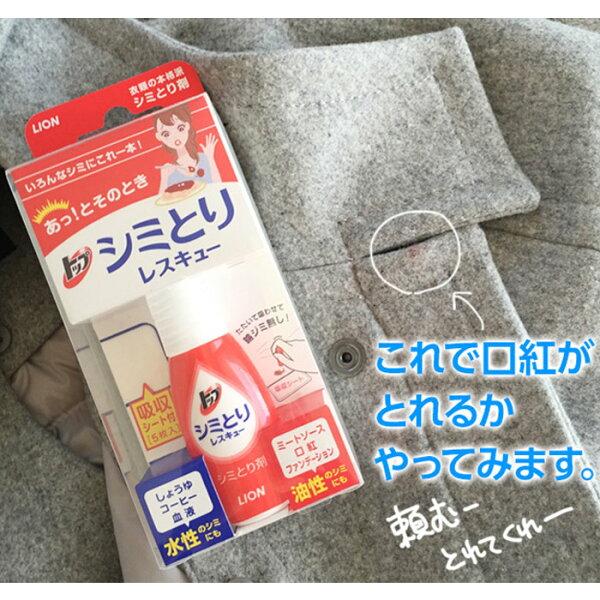 Kelly日韓嚴選:【日本LION】衣物去漬劑隨身瓶-17ml