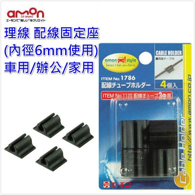 【禾宜精品】AMON 1786 電線理線 配線固定座 黏貼式 車用 家用 內徑6mm 3φ 日本進口 (可搭配1120)