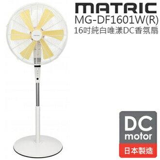 日本松木MATRIC MG-DF1601W Whisper純白唯漾16吋香氛DC扇 公司貨 0利率 免運