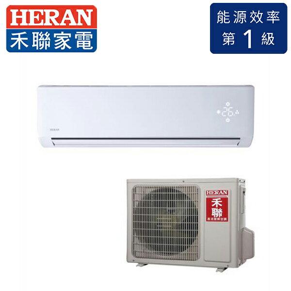 HERAN 禾聯 冷暖 變頻 分離式 一對一 冷暖空調 HI-GA36H / HO-GA36H(適用坪數約5-6坪、3.8KW)