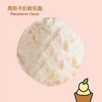 Kaju 咔啾義式手工冰淇淋 馬斯卡彭軟乳酪-120ml(杯)/500ml(盒)