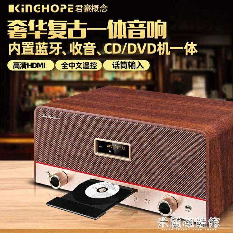 CD音響 PA-550臺式桌面音箱DVD/CD藍芽收音機客廳臥室組合音響 快速出貨YYJ