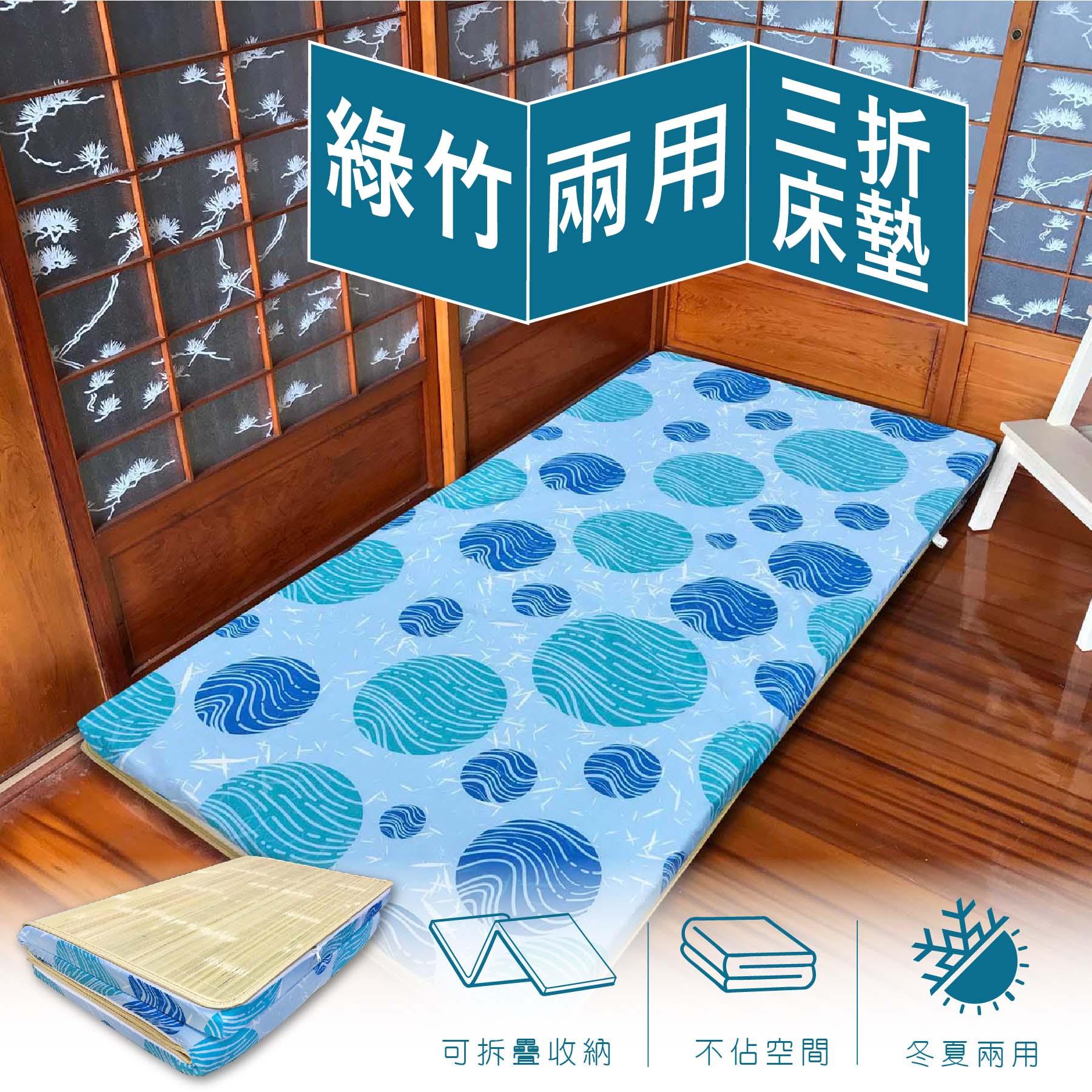 綠竹兩用三折床墊【單人3x6尺】( 冬夏兩用 )
