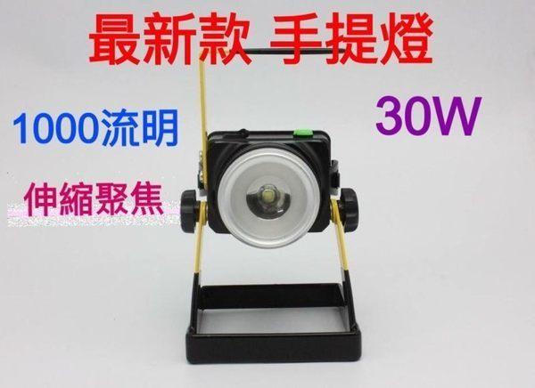 美國CREE-黃光手提投射燈30w 白光 黃光可伸縮變焦-全配保護版電池x3 工作燈 LED