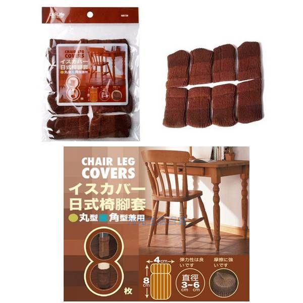 【九元生活百貨】日式丸型椅腳套/8入 桌腳套