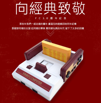 送100合1卡帶 經典紅白機 30週年FAMICOM復刻版 內建152款遊戲 非迷你版 任天堂可參考